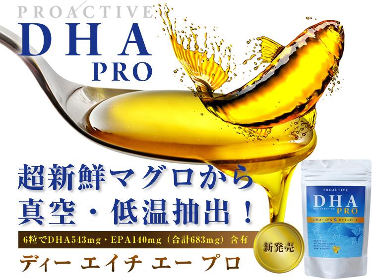 DHA PRO 超新鮮マグロから抽出!