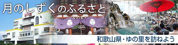和歌山県・ゆの里を訪ねるツアー