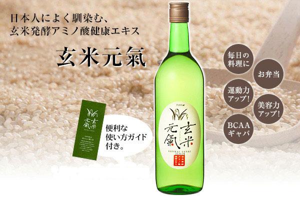 玄米発酵天然アミノ酸健康エキス 玄米元氣