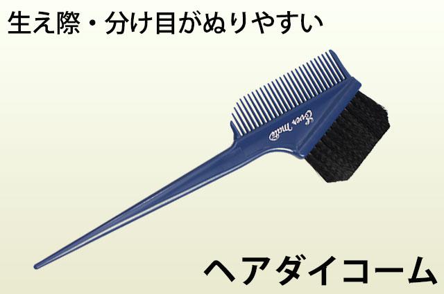 使うほどにツヤ・コシ・ハリ 髪萌ヘアカラートリートメント