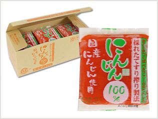 生絞りにんじん(冷凍)ジュース