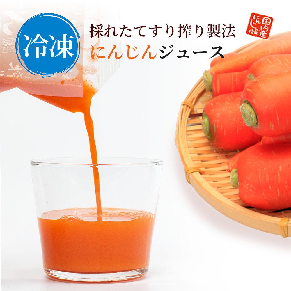 [冷凍]採れたてすり絞り製法 にんじんジュース