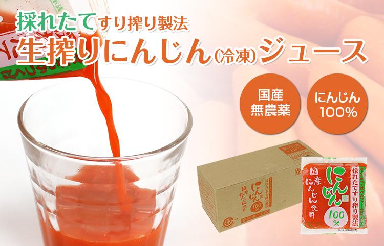 採れたてすり搾り製法 生搾りにんじん(冷凍)ジュース