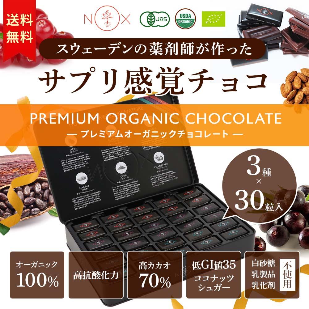 プレミアムオーガニックチョコレート