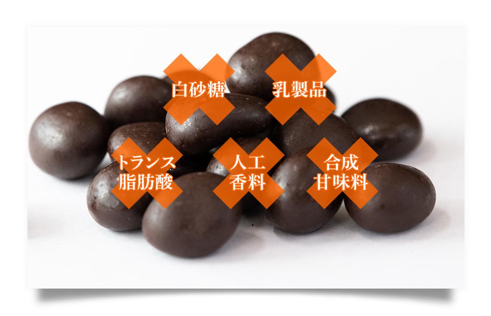 白砂糖、乳製品、トランス脂肪酸、人工香料、合成甘味料無添加
