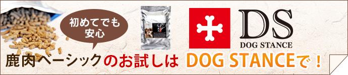 【送料無料】お試し鹿肉ドッグフード950円(税込)