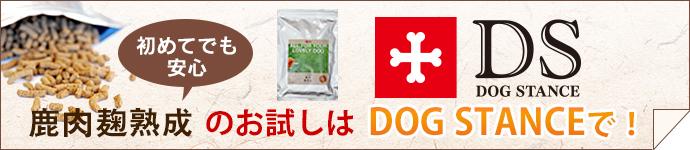 【送料無料】お試し鹿肉麹熟成980円(税込)