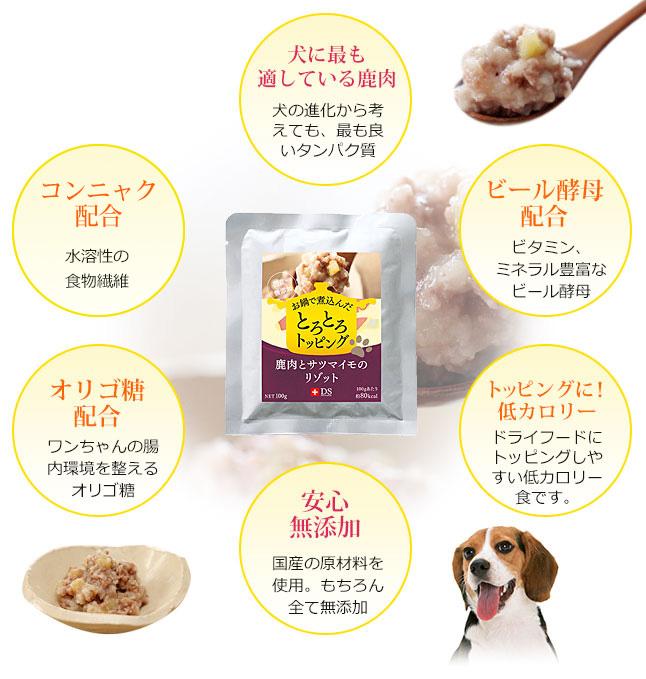 犬に最も適している鹿肉・コンニャク配合・ビール酵母配合・オリゴ糖配合・トッピングに!低カロリー・安心無添加