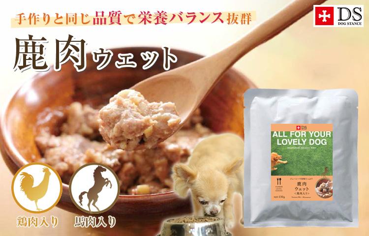 手作りと同じ品質で栄養バランス抜群「鹿肉ウェット」鶏肉入り・馬肉入り