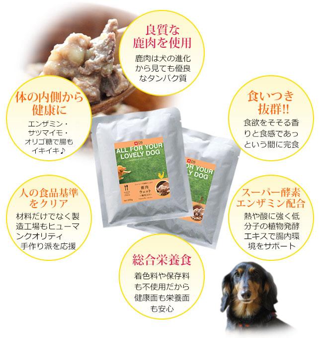 1.良質な鹿肉を使用、2.食いつき抜群!!3.スーパー酵素エンザミン配合4.体の内側から健康に5.人の食品基準をクリア6.総合栄養食