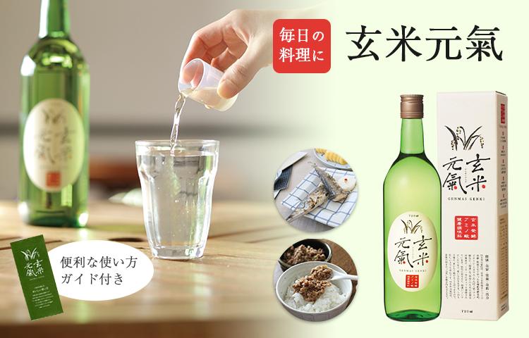 日本人に馴染むアミノ酸健康エキス 玄米元氣