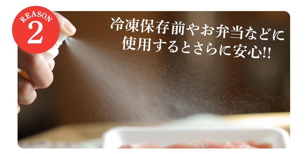 玄米元氣はにおいを抑えて美味しさを保持してくれる働きもあるため、冷凍保存前やお弁当などに使用するとさらに安心!!