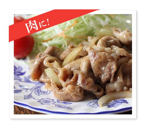 玄米元氣でお肉が柔らか!豚の生姜焼き