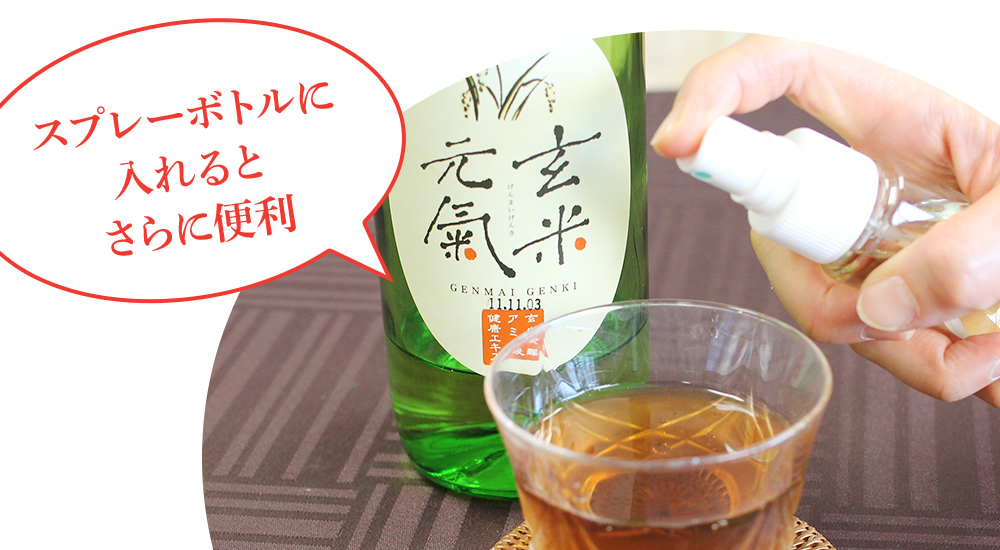 玄米元氣をスプレーボトルに入れるとさらに便利