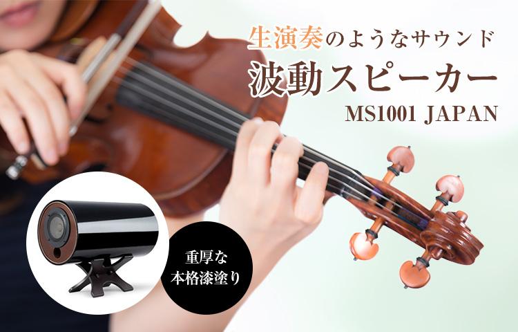 生演奏のようなサウンド「波動スピーカー MS1001 JAPAN 漆塗り」