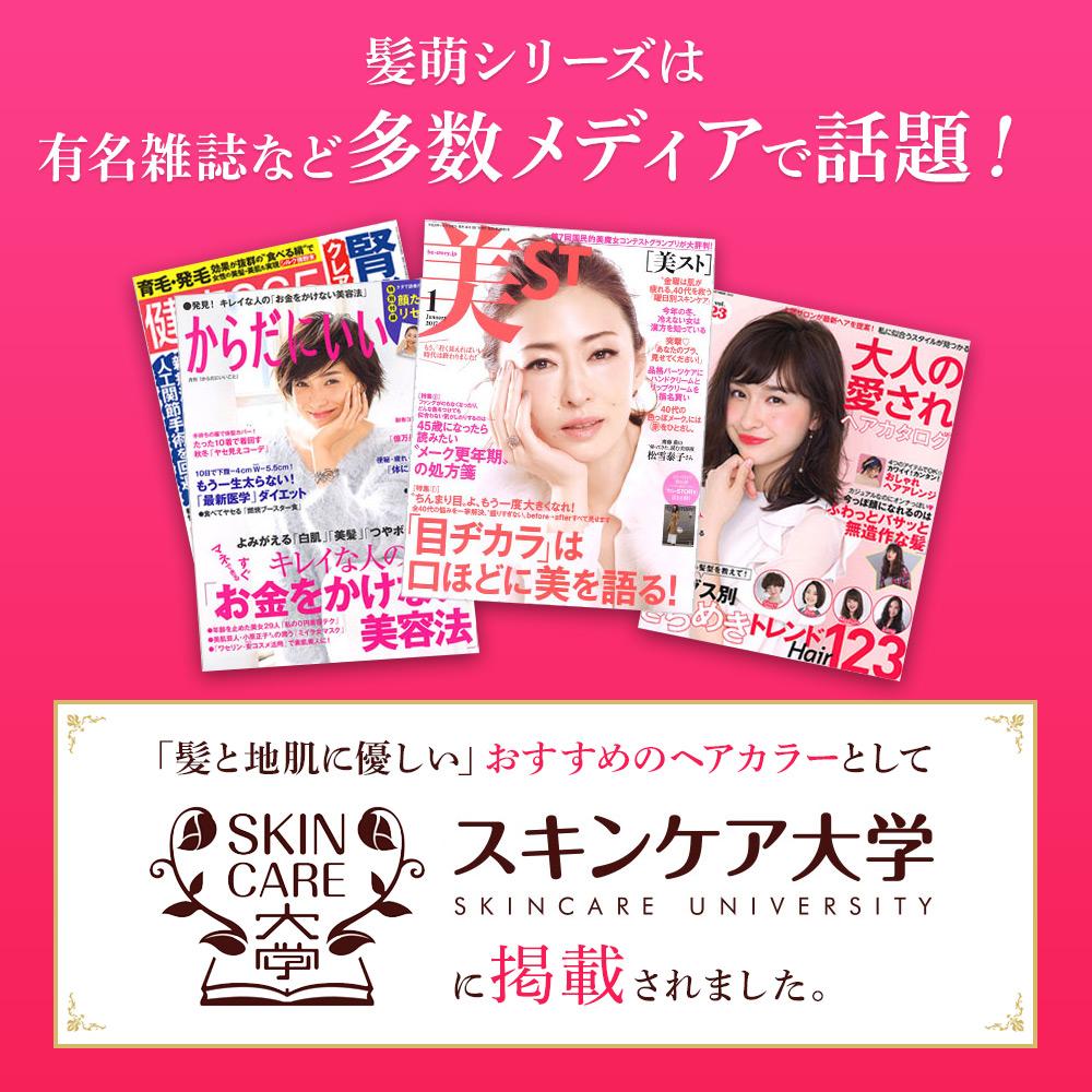 髪萌シリーズは有名雑誌など多数メディアで話題!