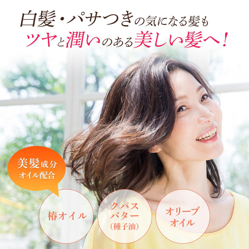 美髪成分の椿オイル・クパスバター(種子油)・オリーブオイル配合で、白髪・パサつきの気になる髪もツヤと潤いのある美しい髪へ