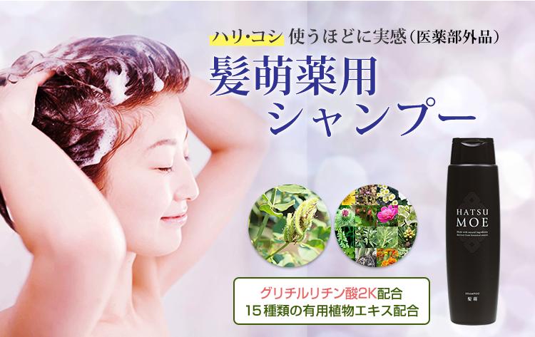 ハリ・コシ使うほどに実感(医薬部外品)髪萌薬用シャンプー