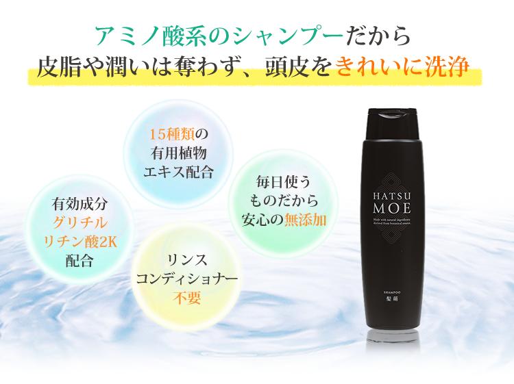 アミノ酸系のシャンプーだから皮脂や潤いは奪わず、頭皮をきれいに洗浄