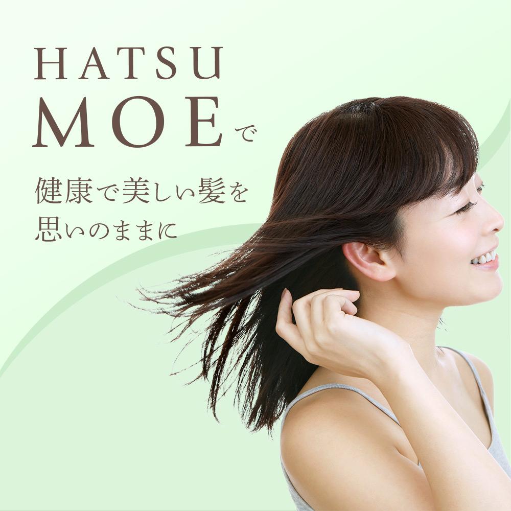 HATSUMOEで健康で美しい髪を思いのままに