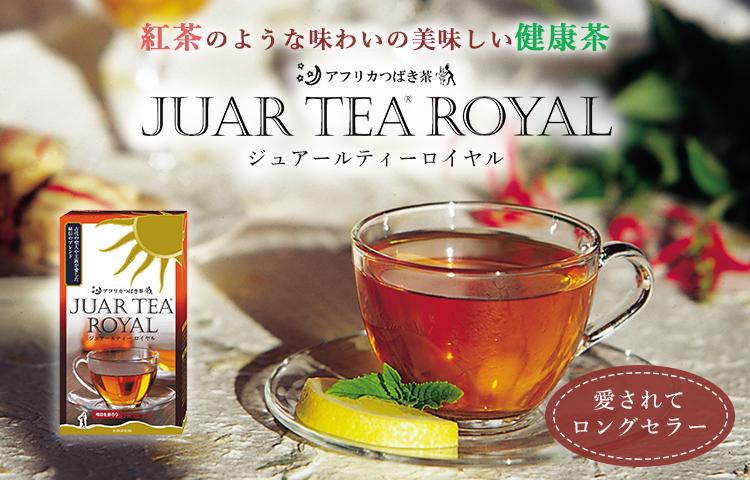 アフリカつばき茶ジュアールティーロイヤル