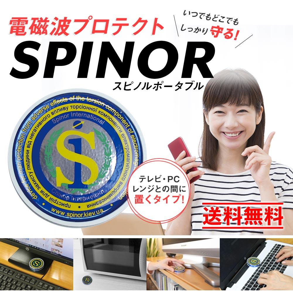 いつでもどごでもしっかり守る電磁波プロテクト スピノル spinor テレビ・PC・レンジなどに置くタイプ スピノルポータブル