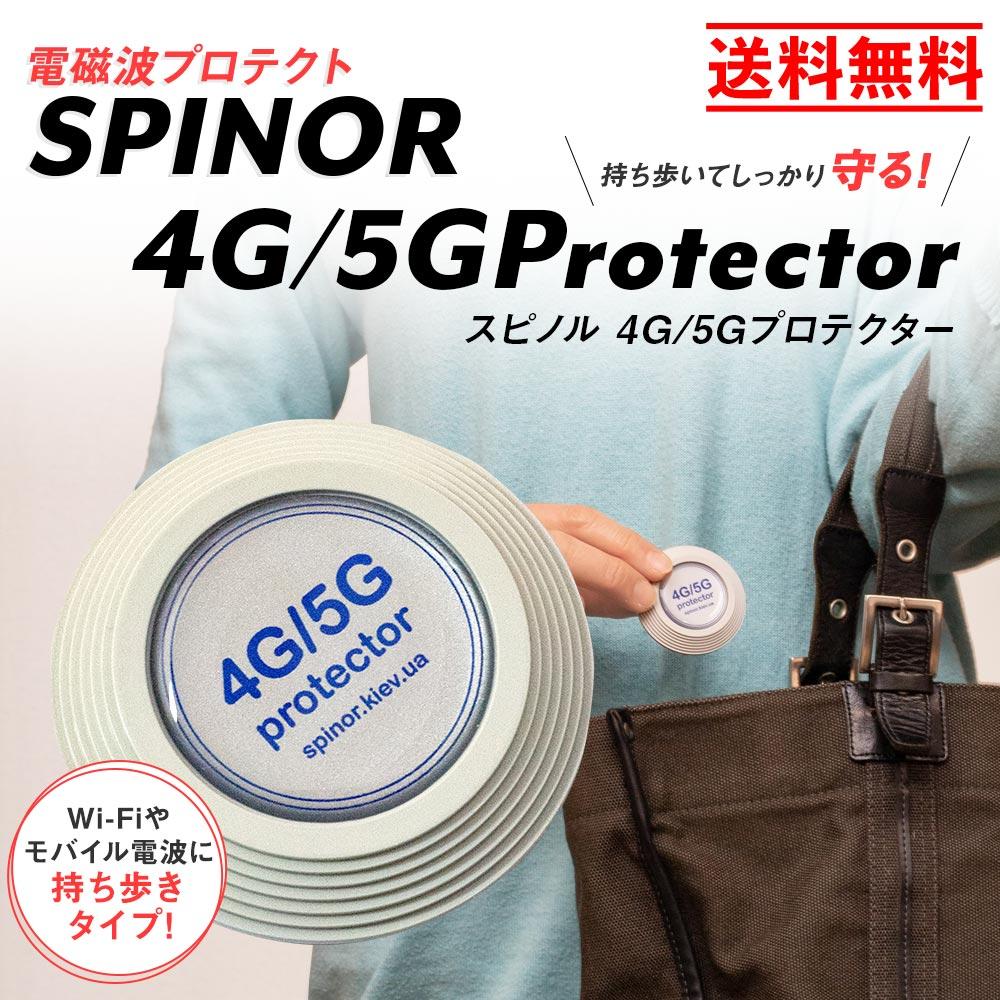 スピノル4G/5Gプロテクター