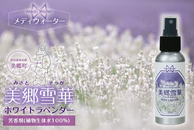 冴える香り 美郷雪華(みさとせっか)天然アロマミスト(室内用芳香剤)