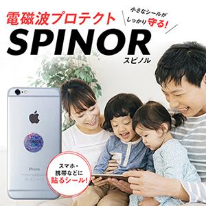 スピノル spinor