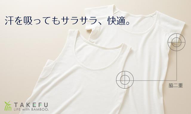 竹のフレンチスリーブTシャツ
