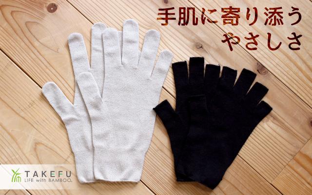 TAKEFU(竹布)竹のインナー手袋 竹の指出しインナー手袋