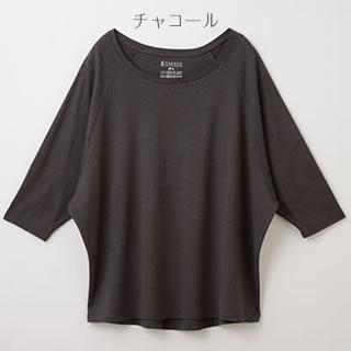 竹のドルマン七分袖Tシャツ チャコール