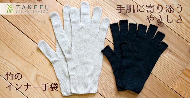 竹布 竹のインナー手袋