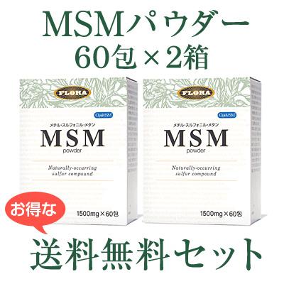 MSMパウダー 60包×2箱