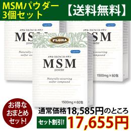 MSMパウダー 60包×3箱