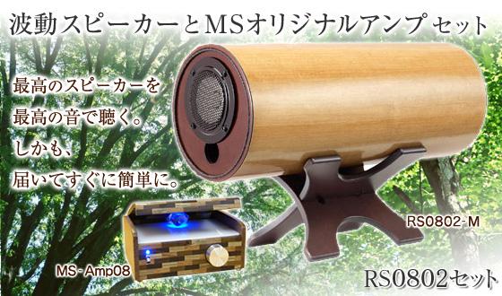 生演奏のようなサウンド「波動スピーカー RS0802」と波動アンプのセット