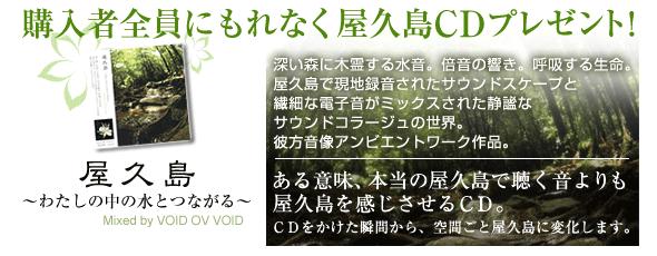 購入者全員にもれなく屋久島CDプレゼント!