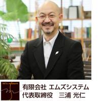 有限会社エムズシステム 代表取締役 三浦光仁