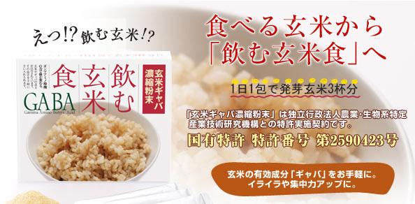 1包で発芽玄米 3杯分のギャバ