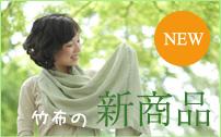 竹布の新商品