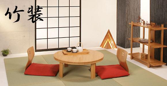 テオリ ちゃぶ台(丸・長方形)