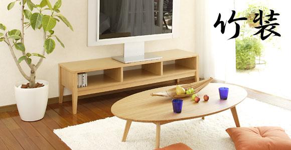 テオリ 竹装  オープンテレビボード